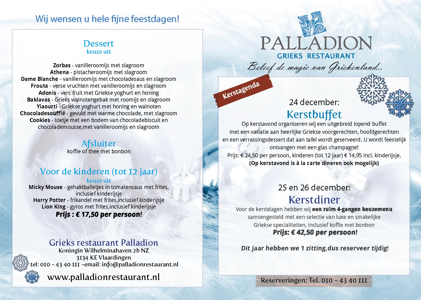 Kerstmenu grieks in Palladion Vlaardingen